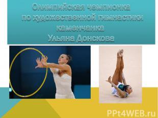 Олимпийская чемпионка по художественной гимнастики каменчанка Ульяна Донскова