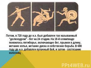 """Потом, в 720 году до н.э. был добавлен так называемый """"долиходром"""" - бег на 24 с"""