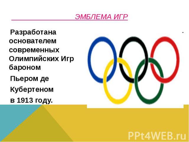 Разработана основателем современных Олимпийских Игр бароном Пьером де Кубертеном в 1913 году.