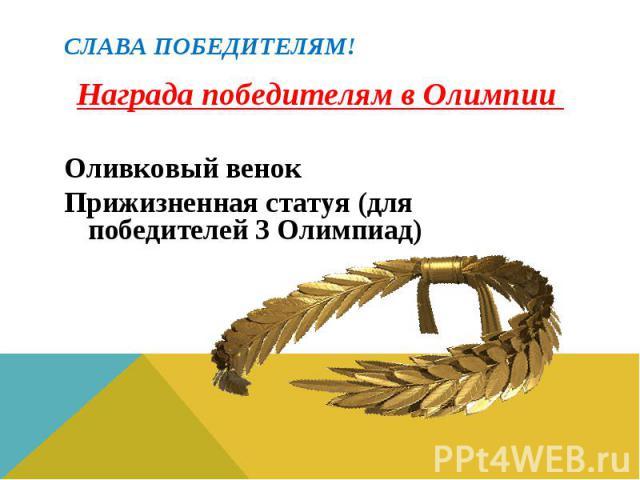 Слава победителям! Награда победителям в Олимпии Оливковый венок Прижизненная статуя (для победителей 3 Олимпиад)
