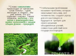Слово «экология» происходит от греческих слов «oikos» - «дом, жилище» и «logos»