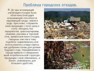 Проблема городских отходов. До эры агломераций утилизация отходов была облегчена