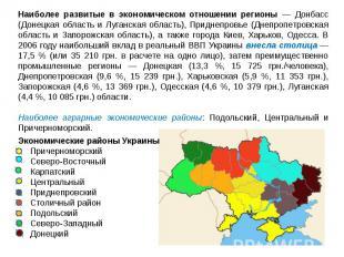 Наиболее развитые в экономическом отношении регионы — Донбасс (Донецкая область