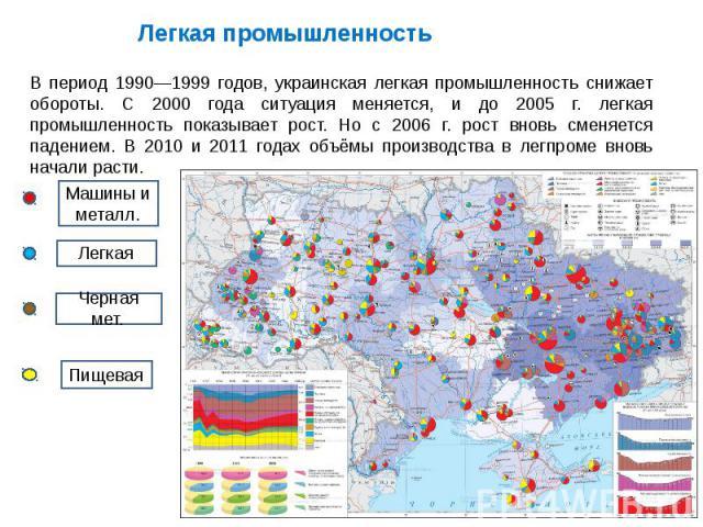 Легкая промышленностьВ период 1990—1999 годов, украинская легкая промышленность снижает обороты. С 2000 года ситуация меняется, и до 2005 г. легкая промышленность показывает рост. Но с 2006 г. рост вновь сменяется падением. В 2010 и 2011 годах объём…