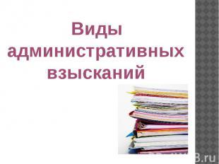 Виды административных взысканий Виды административных взысканий