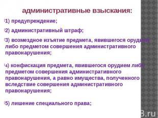 административные взыскания: административные взыскания: 1) предупреждение; 2) ад