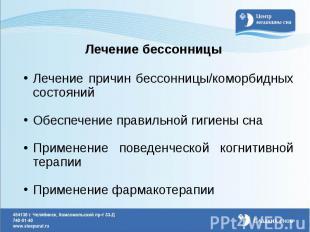 Лечение бессонницы Лечение причин бессонницы/коморбидных состояний Обеспечение п