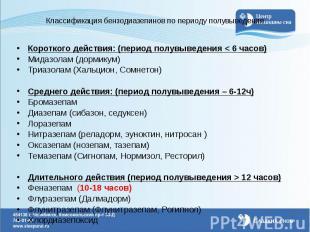 Классификация бензодиазепинов по периоду полувыведения Короткого действия: (пери