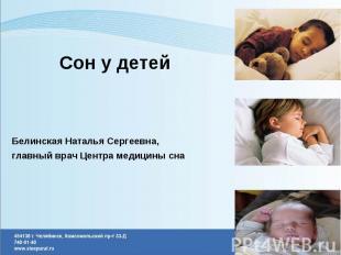 Сон у детей
