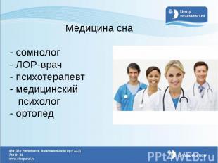 Медицина сна - сомнолог - ЛОР-врач - психотерапевт - медицинский психолог - орто