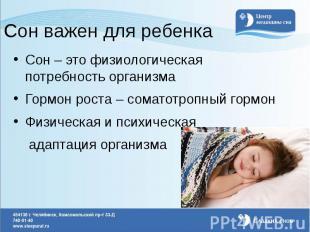 Сон важен для ребенка Сон – это физиологическая потребность организма Гормон рос