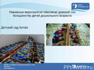 Режимные мероприятия обеспечат дневной сон большинству детей дошкольного возраст