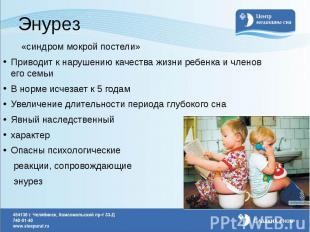 Энурез «синдром мокрой постели» Приводит к нарушению качества жизни ребенка и чл