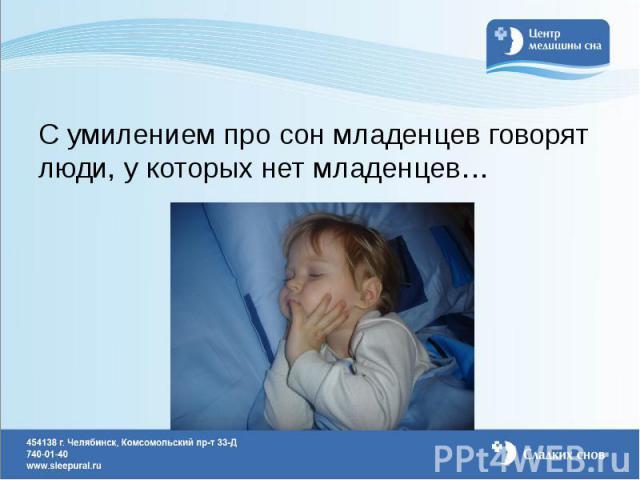 С умилением про сон младенцев говорят люди, у которых нет младенцев…