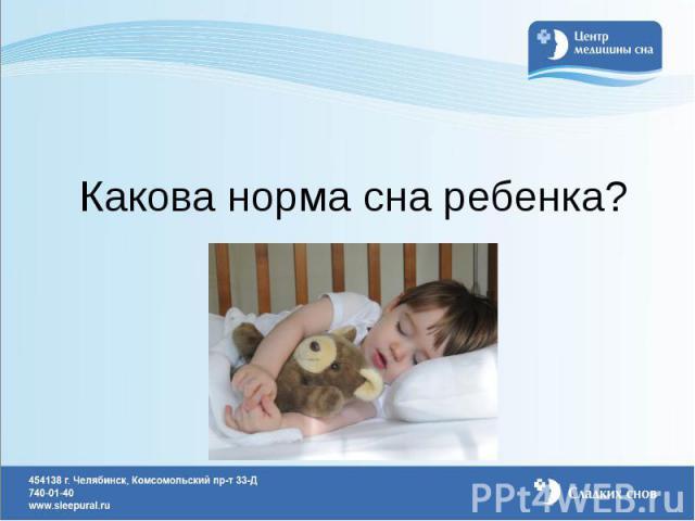 Какова норма сна ребенка?
