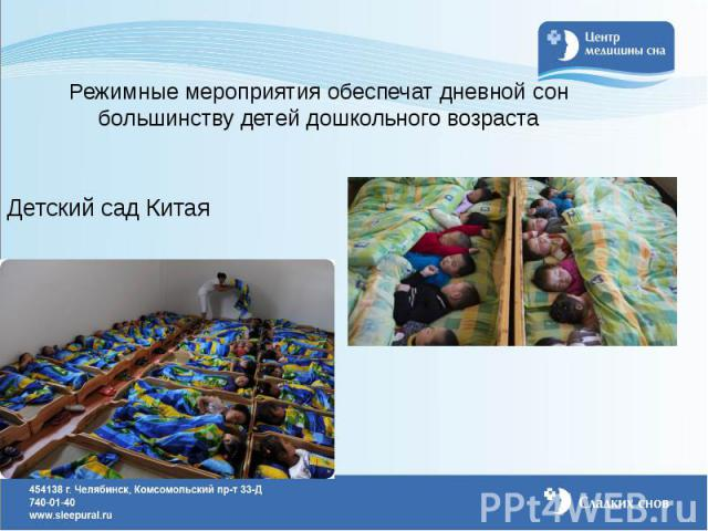 Режимные мероприятия обеспечат дневной сон большинству детей дошкольного возраста Детский сад Китая