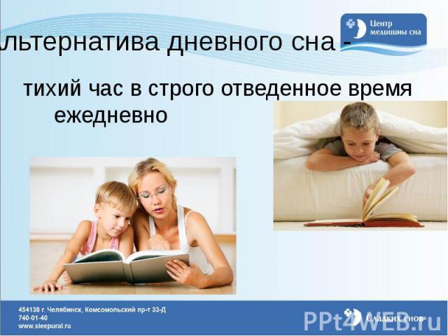 Альтернатива дневного сна - тихий час в строго отведенное время ежедневно