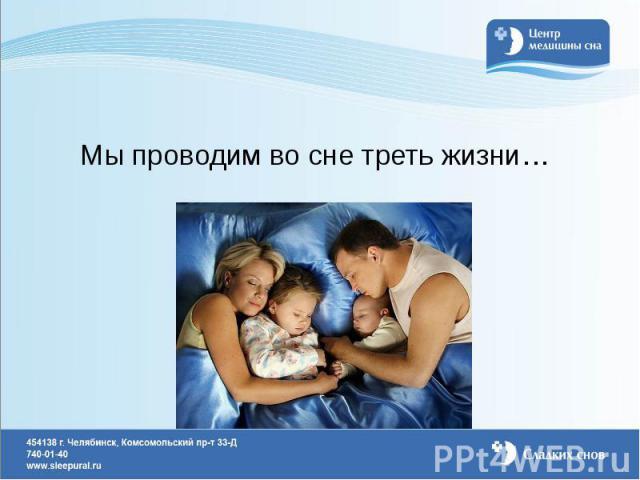 Мы проводим во сне треть жизни… Мы проводим во сне треть жизни…