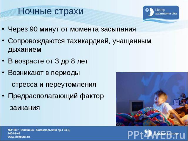 Ночные страхи Через 90 минут от момента засыпания Сопровождаются тахикардией, учащенным дыханием В возрасте от 3 до 8 лет Возникают в периоды стресса и переутомления Предрасполагающий фактор заикания