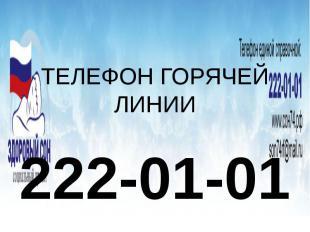 ТЕЛЕФОН ГОРЯЧЕЙ ЛИНИИ ТЕЛЕФОН ГОРЯЧЕЙ ЛИНИИ 222-01-01
