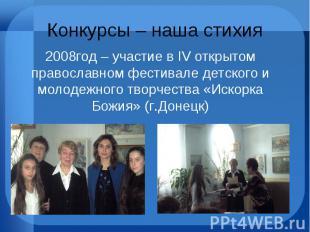 Конкурсы – наша стихия 2008год – участие в IV открытом православном фестивале де