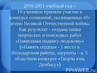 2010-2011 учебный год – 10 учеников приняли участие в конкурсе сочинений, посвящ