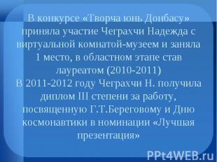 В конкурсе «Творча юнь Донбасу» приняла участие Чеграхчи Надежда с виртуальной к
