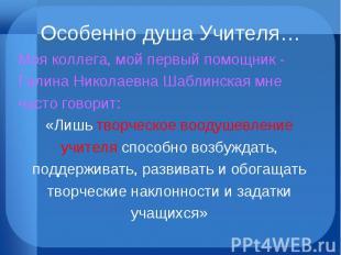 Моя коллега, мой первый помощник - Галина Николаевна Шаблинская мне часто говори