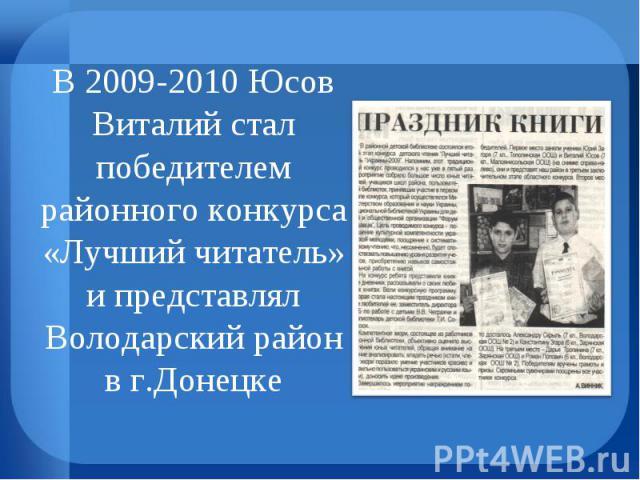 В 2009-2010 Юсов Виталий стал победителем районного конкурса «Лучший читатель» и представлял Володарский район в г.Донецке