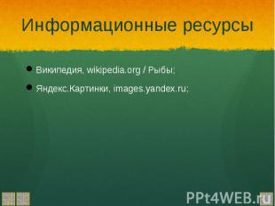 Информационные ресурсы Википедия, wikipedia.org / Рыбы; Яндекс.Картинки, images.