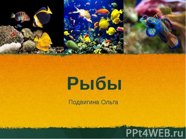 Рыбы Подвигина Ольга
