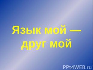Язык мой — друг мой
