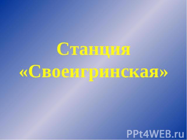 Станция«Своеигринская»