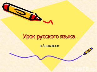 Урок русского языка в 3-а классе