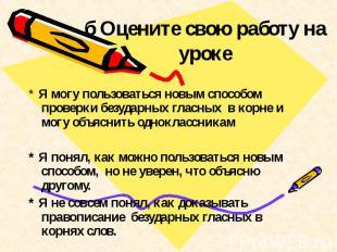 б Оцените свою работу на уроке * Я могу пользоваться новым способом проверки без