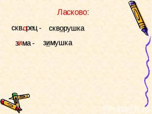 Ласково: скв. рец - скворушка з. ма - зимушка