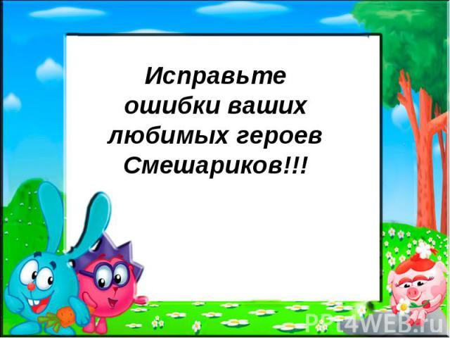 Исправьте ошибки ваших любимых героев Смешариков!!!