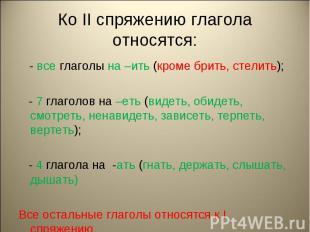 Ко II спряжению глагола относятся: - все глаголы на –ить (кроме брить, стелить);