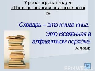 У р о к – п р а к т и к у м «П о с т р а н и ц а м м у д р ы х к н и г» Словарь