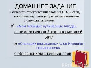 ДОМАШНЕЕ ЗАДАНИЕ Составить тематический словник (10-12 слов) по азбучному принци