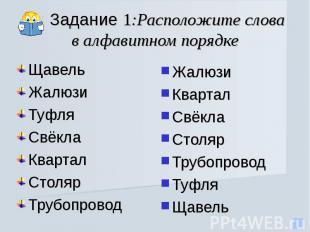 Задание 1:Расположите слова в алфавитном порядке ЩавельЖалюзиТуфляСвёкла Квартал