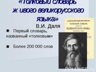 «Толковый словарь живого великорусского языка» В.И. Даля Первый словарь, названн