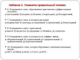 6. Подчеркните слово, образованное приставочно-суффиксальным способом:а) настоль