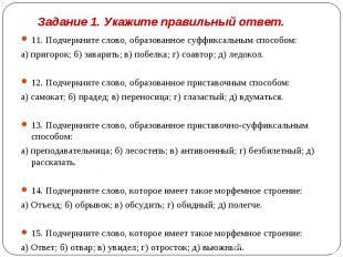 Задание 1. Укажите правильный ответ. 11. Подчеркните слово, образованное суффикс