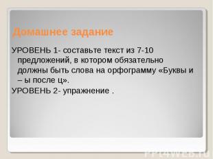 Домашнее задание УРОВЕНЬ 1- составьте текст из 7-10 предложений, в котором обяза