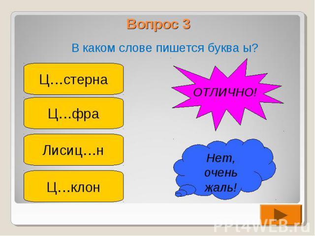 Вопрос 3 В каком слове пишется буква ы?
