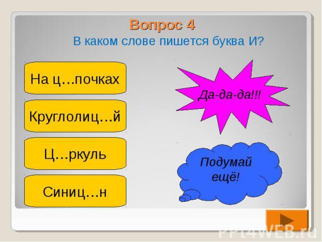 Вопрос 4 В каком слове пишется буква И?