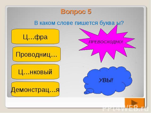 Вопрос 5 В каком слове пишется буква ы?
