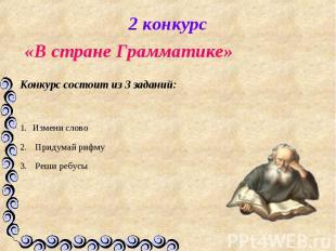 2 конкурс «В стране Грамматике» Конкурс состоит из 3 заданий:Измени слово Придум