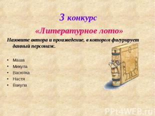 3 конкурс «Литературное лото»Назовите автора и произведение, в котором фигурируе
